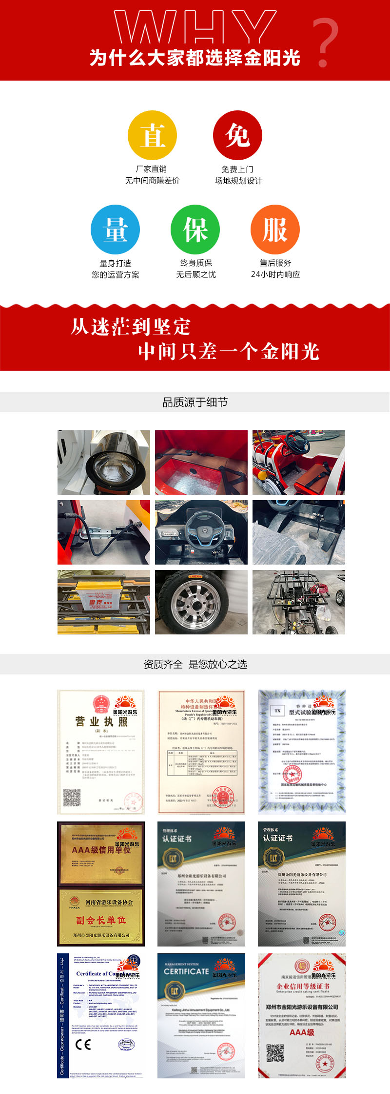 郑州金阳光产品细节
